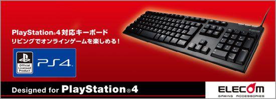 エレコム PS4向け有線キーボード GM-TKFCM062BK(ブラック)の商品画像|2