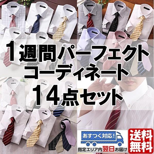 3タイプから選べる!!ワイシャツ&ネクタイ14点セット