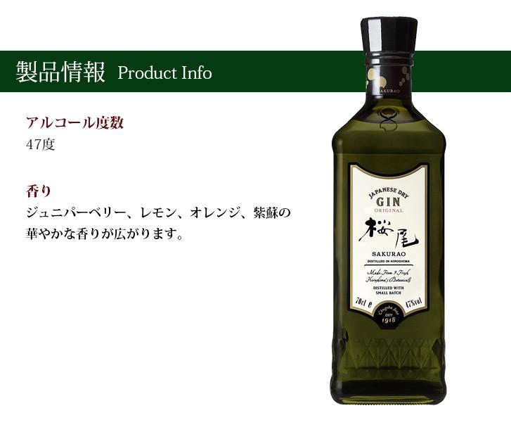 SAKURAO GIN ORIGINAL 700mlびん 1本の商品画像|2