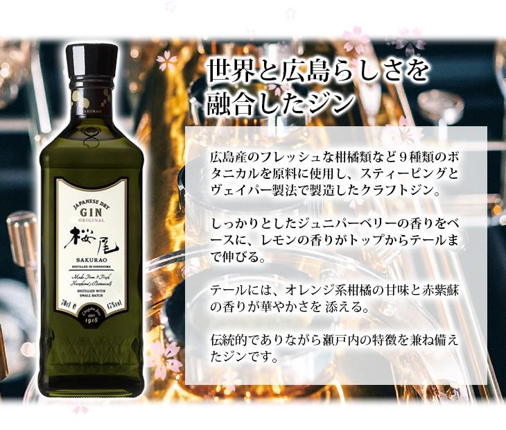 SAKURAO GIN ORIGINAL 700mlびん 1本の商品画像|3
