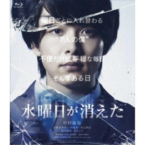 水曜日が消えた パーフェクトVer.《パーフェクトVer.》 (初回限定) 【Blu-ray】