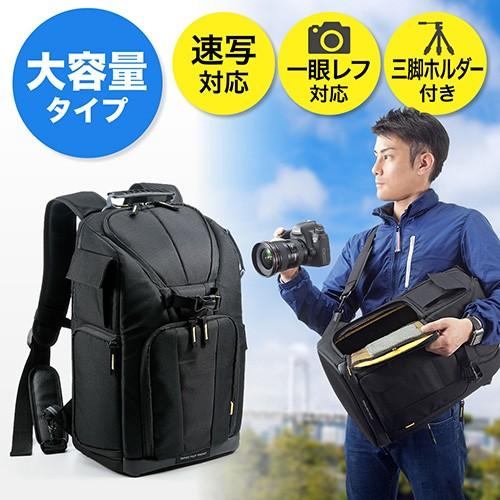 サンワサプライ カメラバッグ(リュック&ワンショルダー ・2WAY・速写・三脚収納・一眼レンズ収納対応 ・大容量) 200-BAGBP007BK (ブラック×イエロー)の商品画像|ナビ