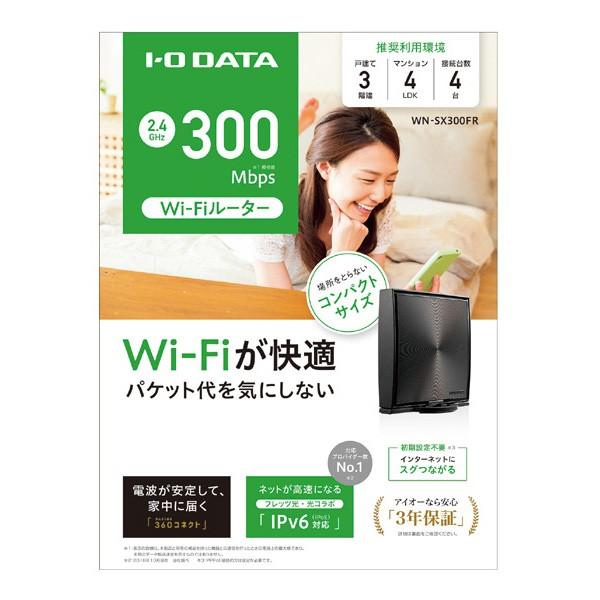 360コネクト対応 Wi-Fiルーター WN-SX300FRの商品画像|4
