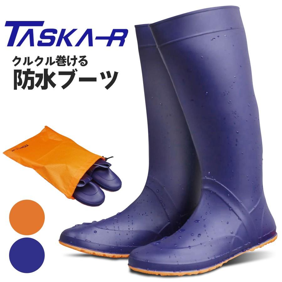 福山ゴム たためる長靴 TSK-1