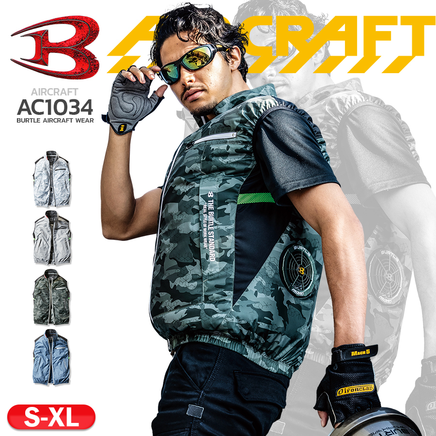 BURTLE 空調服 ac1034