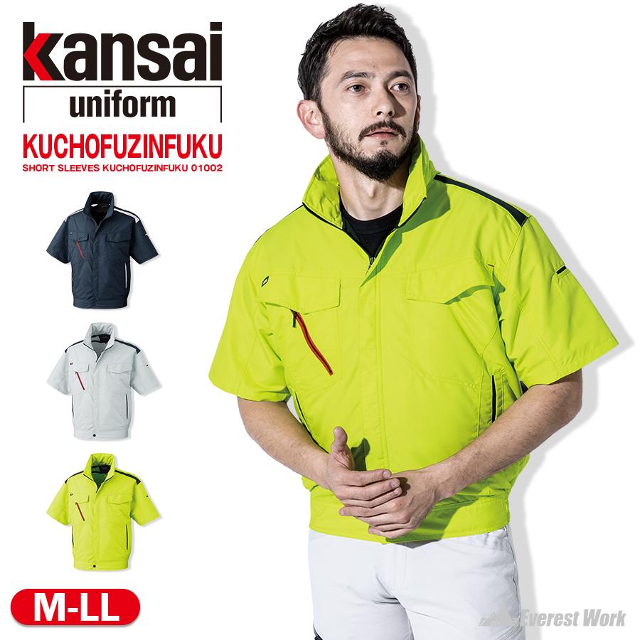 KANSAI 大川被服 空調風神服 K1002 01002
