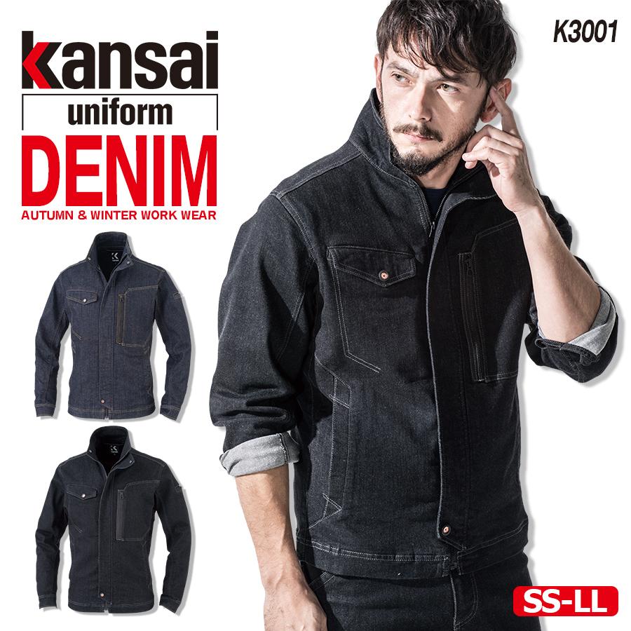 kansai uniform デニムブルゾン K3001 30012