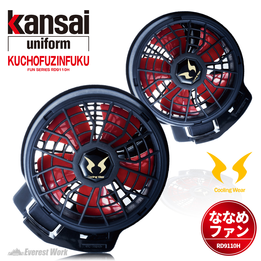 KANSAI 大川被服 空調風神服 ななめファン RD9110H