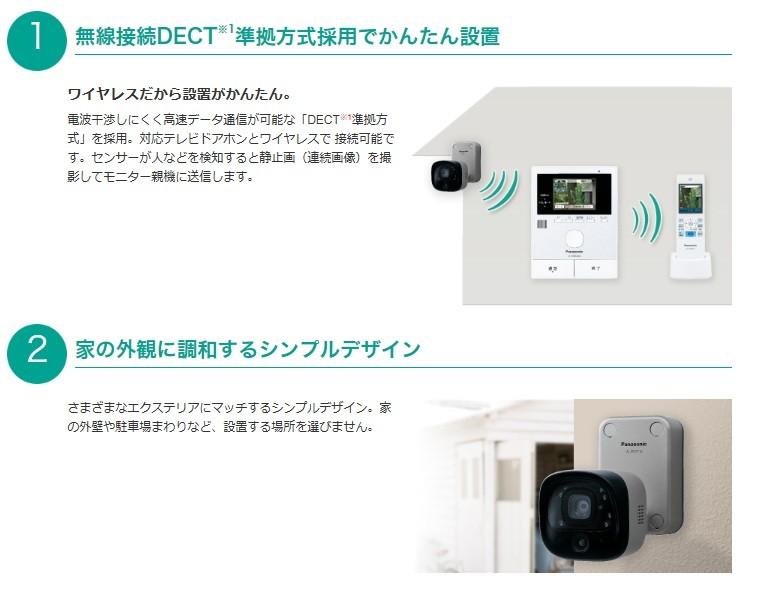 パナソニック 屋外ワイヤレスカメラ VL-WD712Kの商品画像 2