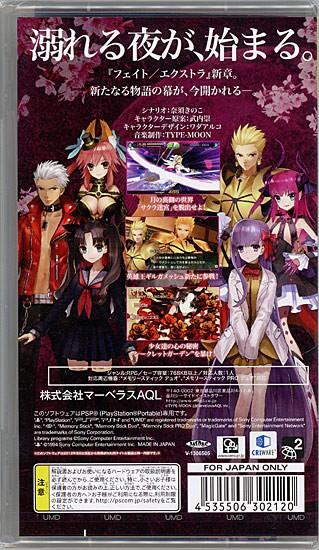【PSP】 フェイト/エクストラ CCC (Fate/EXTRA CCC) [マーベラス the Best]の商品画像|2