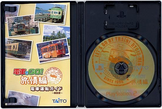 【PS2】 電車でGO! 旅情編 コントローラ同梱セットの商品画像|ナビ