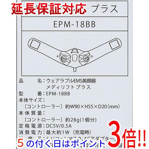 メディリフト プラス EPM-18BBの商品画像|ナビ