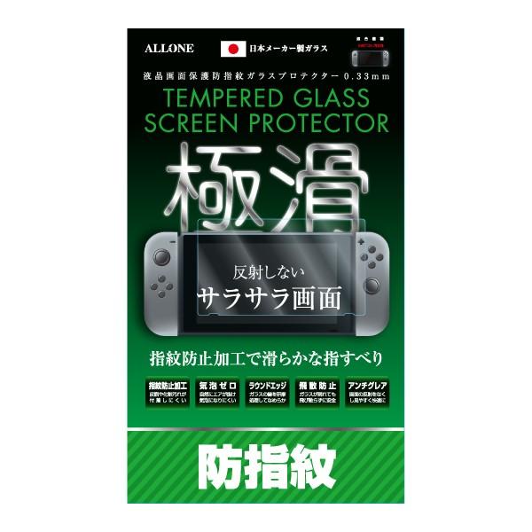アローン SWITCH CONSOLE用 防指紋ガラスフィルム ALG-NSBGF3の商品画像|ナビ