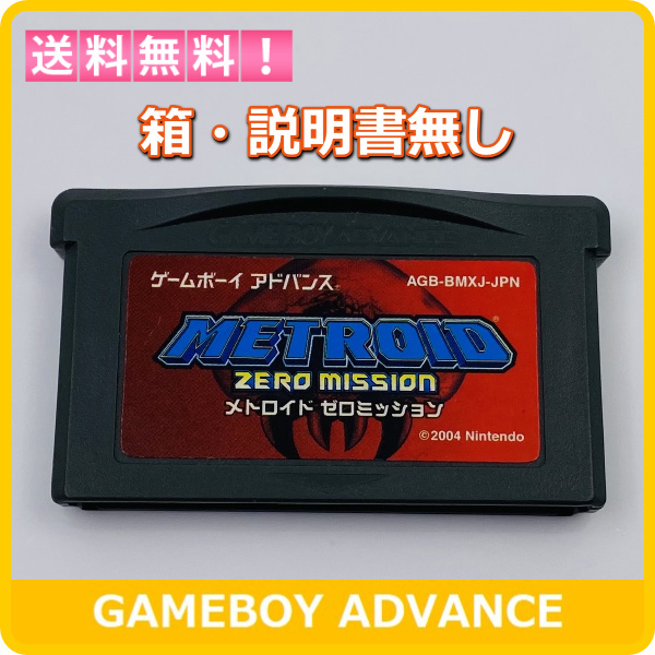 【GBA】 メトロイド ゼロミッションの商品画像|ナビ