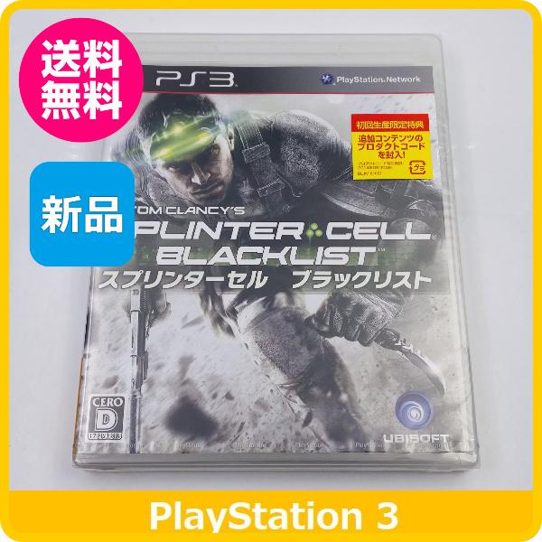 【PS3】ユービーアイ ソフト スプリンターセル ブラックリスト(Splinter Cell Blacklist)の商品画像 ナビ