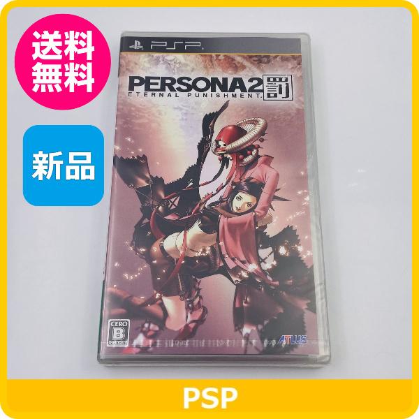【PSP】アトラス ペルソナ2 罰の商品画像|ナビ