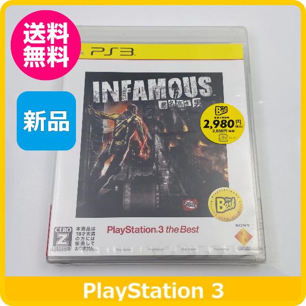 【PS3】ソニー・インタラクティブエンタテインメント INFAMOUS ~悪名高き男~ [PS3 the Best]の商品画像|ナビ
