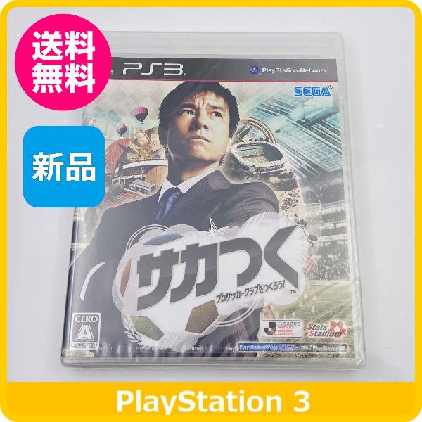 【PS3】セガ サカつく プロサッカークラブをつくろう!の商品画像 ナビ