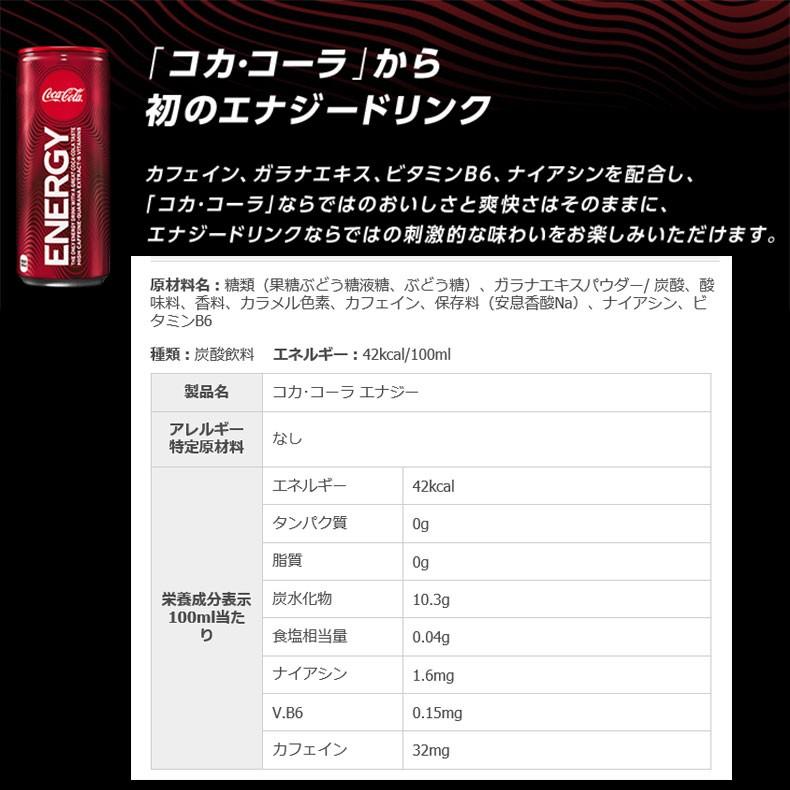 コカ・コーラ エナジー 250ml × 30本 缶の商品画像|3