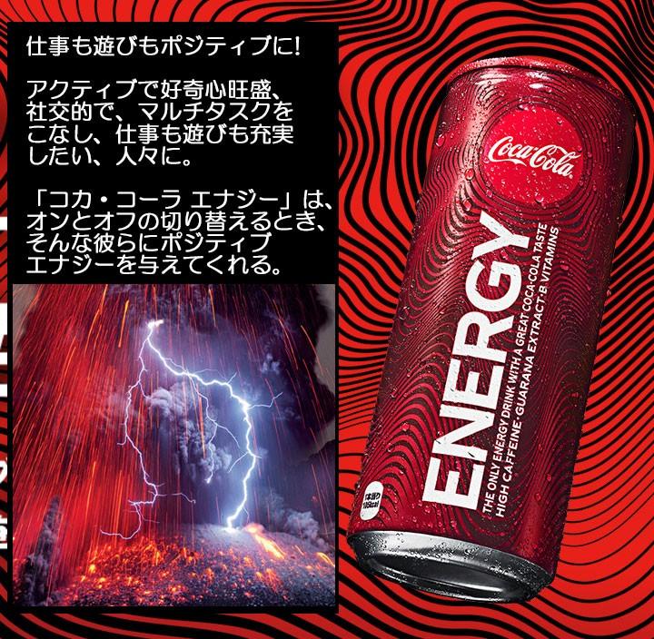 コカ・コーラ エナジー 250ml × 30本 缶の商品画像|4