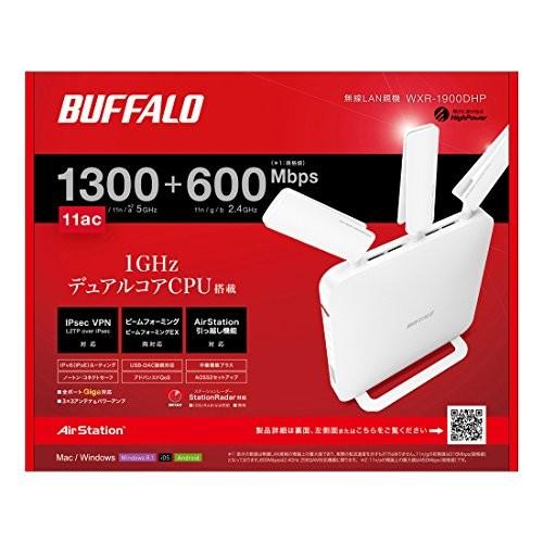 バッファロー 11ac/n/a/g/b 1300+600Mbps 無線LAN親機 WXR-1900DHPの商品画像 2