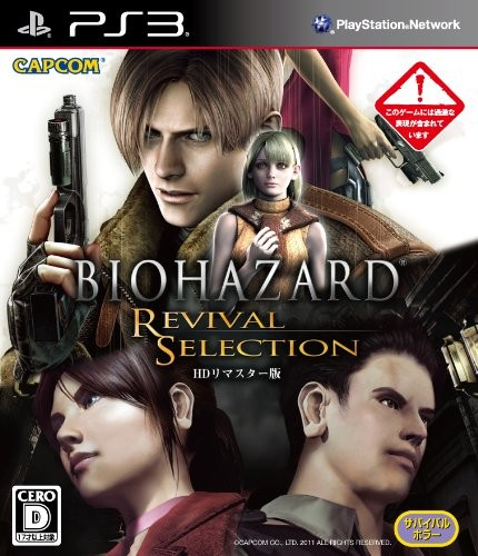 【PS3】カプコン バイオハザード リバイバルセレクションの商品画像 ナビ