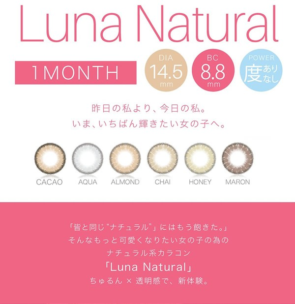 アイクオリティ株式会社 QUORE Luna ナチュラルシリーズ マンスリー カラー各種 1枚入り 2箱の商品画像|2