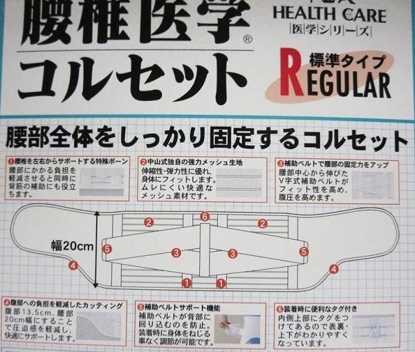 中山式産業株式会社 中山式腰椎医学コルセット Lの商品画像|3