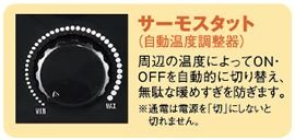 ナカトミ 丸型パネルヒーター RPH-1200の商品画像 4