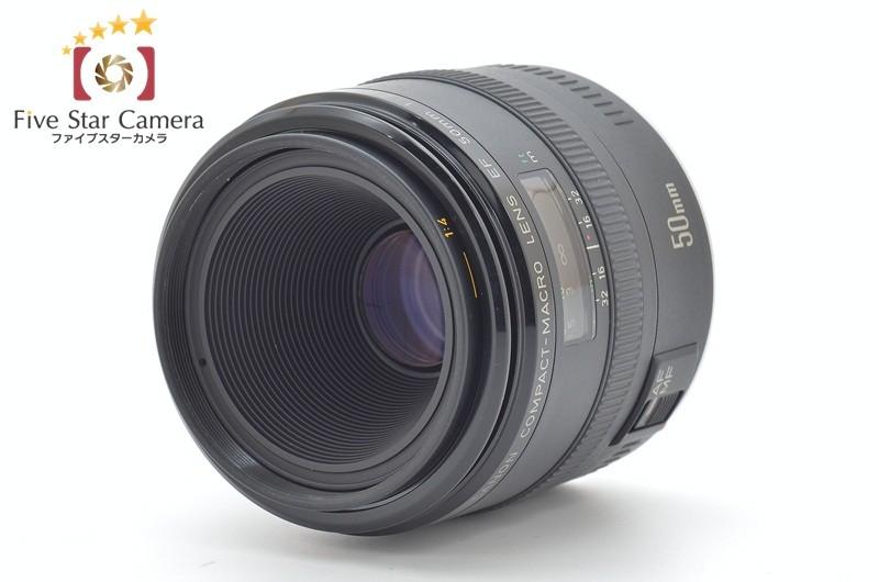キヤノン EFレンズ EF50mm F2.5 コンパクトマクロの商品画像|3