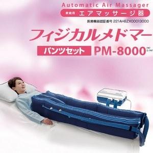 日東工器 フィジカルメドマー PM-8000(パンツセット)の商品画像|4
