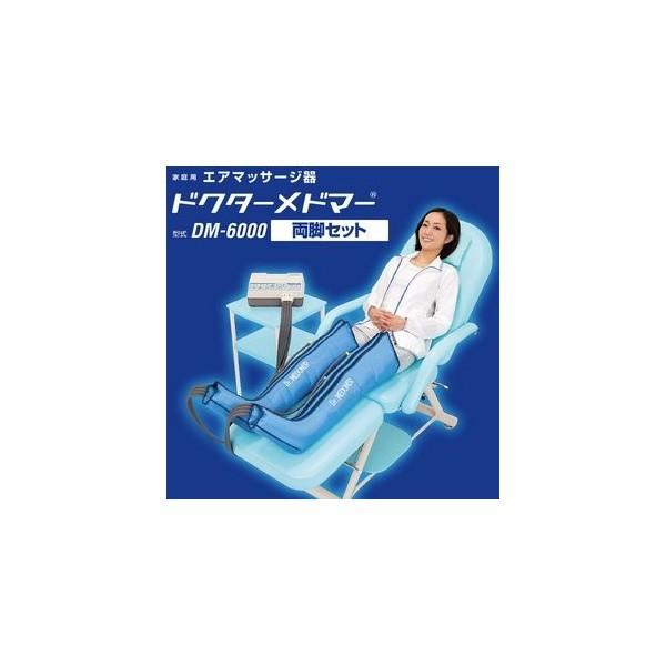日東工器 ドクターメドマー DM-6000(両脚セット)の商品画像 4