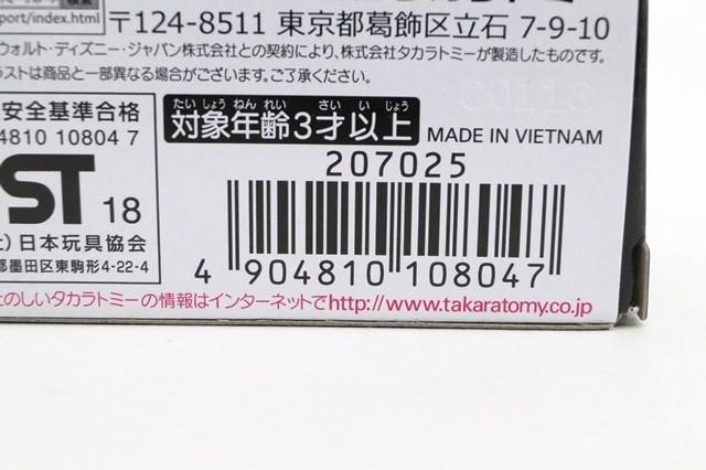 ライトニング・マックィーン (カーズ3イントロタイプ) (ノンスケール カーズ トミカ C-16 108047)の商品画像 4