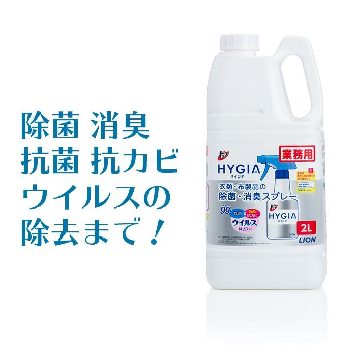 業務用 ライオン トップハイジア 衣類・布製品 除菌・消臭消臭スプレー 2L