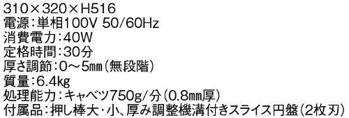 電動 ベジスライサーの商品画像|3
