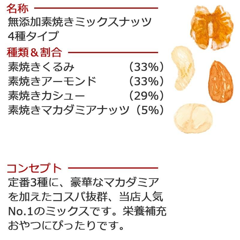 フルッタ 無添加 無塩 無油 4種Nのミックスナッツ 素焼き ロースト ミックスナッツ 1kgの商品画像 ナビ