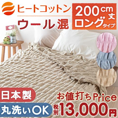 毛布 シングル 日本製  綿×ウール 2017年新色 200cm丈で足もとまでゆったりあたたかい ヒートコットン ふんわりケットシングル