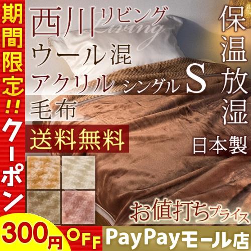 毛布 シングル 2枚合わせ 西川 送料無料 アクリル×ウールのいいとこどり 2枚合せハイブリット毛布 ブランケット アクリル毛布