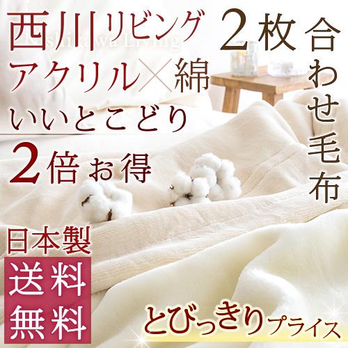 毛布 シングル 2枚合わせ 西川 ブランケット アクリル毛布 綿毛布 日本製 シングル 送料無料