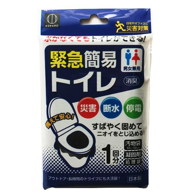 簡易トイレ 男女兼用 携帯式 汚物袋 凝固剤付き 小久保工業所 日本製