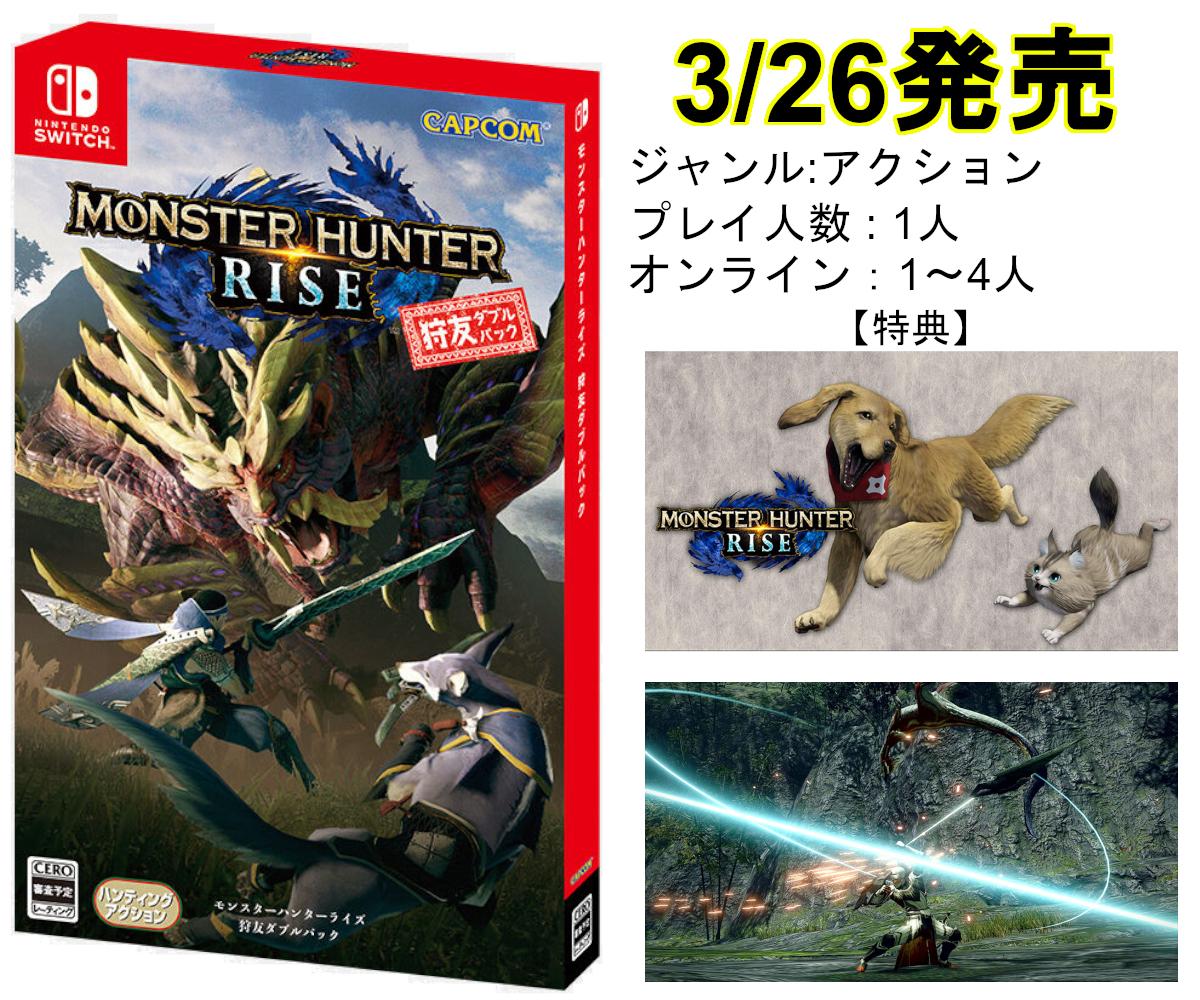 【Switch】 モンスターハンターライズ [狩友ダブルパック]の商品画像 ナビ