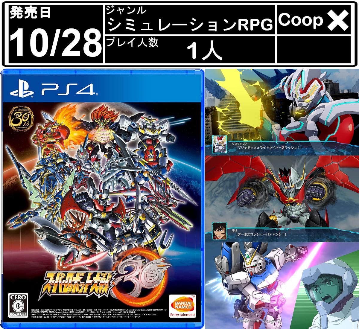 【PS4】 スーパーロボット大戦30の商品画像 ナビ