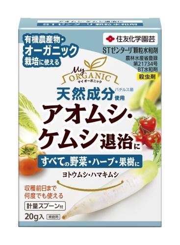 STゼンターリ顆粒水和剤 20g 住友化学園芸 殺虫剤 野菜 天然成分  / ネコポス便可