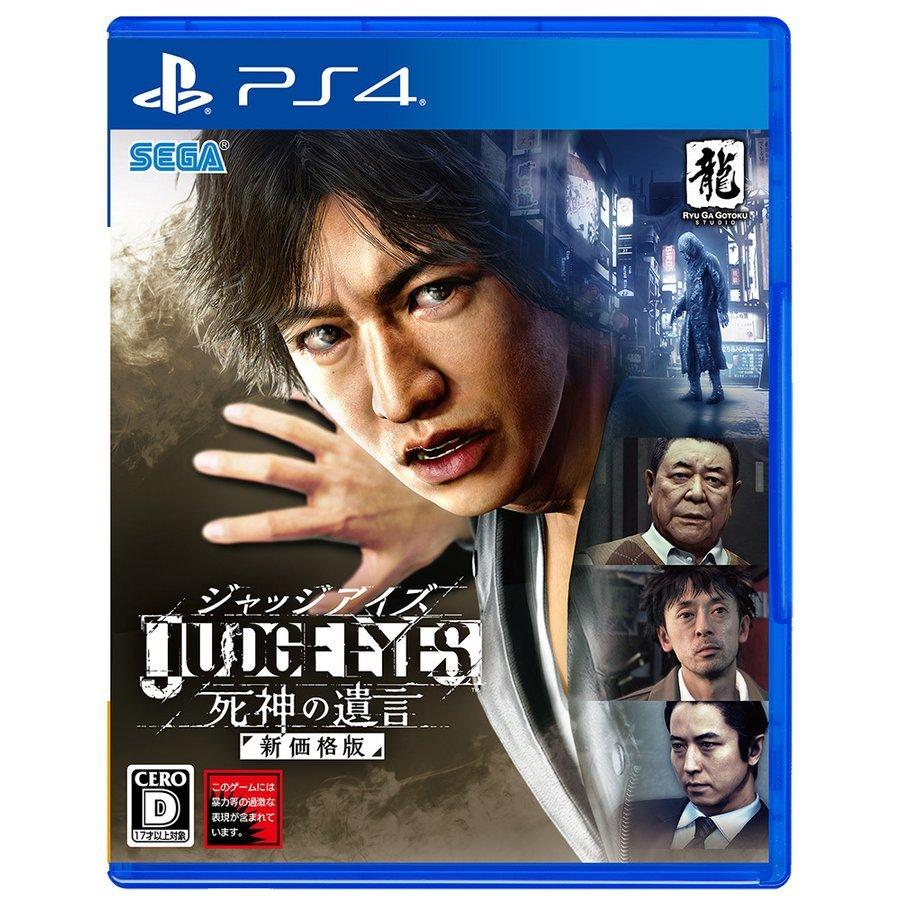 【PS4】 JUDGE EYES:死神の遺言 [新価格版(価格改定)]の商品画像|ナビ