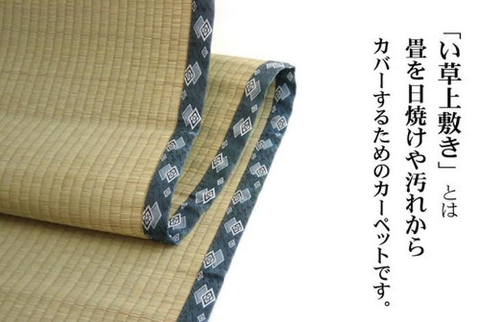 イケヒコ い草上敷き ほほえみ 本間3畳の商品画像|2