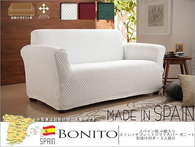 スペイン製 中綿入りストレッチフィット ソファカバー ボニート 肘掛け付き・3人掛 61001009の商品画像|2