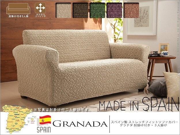 スペイン製 ストレッチフィット ソファカバー グラナダ 肘掛け付き・3人掛 61001024の商品画像 2