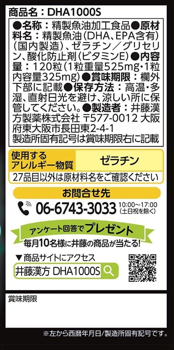 井藤漢方製薬 DHA 1000s 120粒 × 1個の商品画像|3