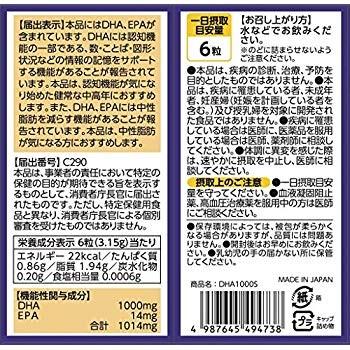 井藤漢方製薬 DHA 1000s 120粒 × 1個の商品画像|4