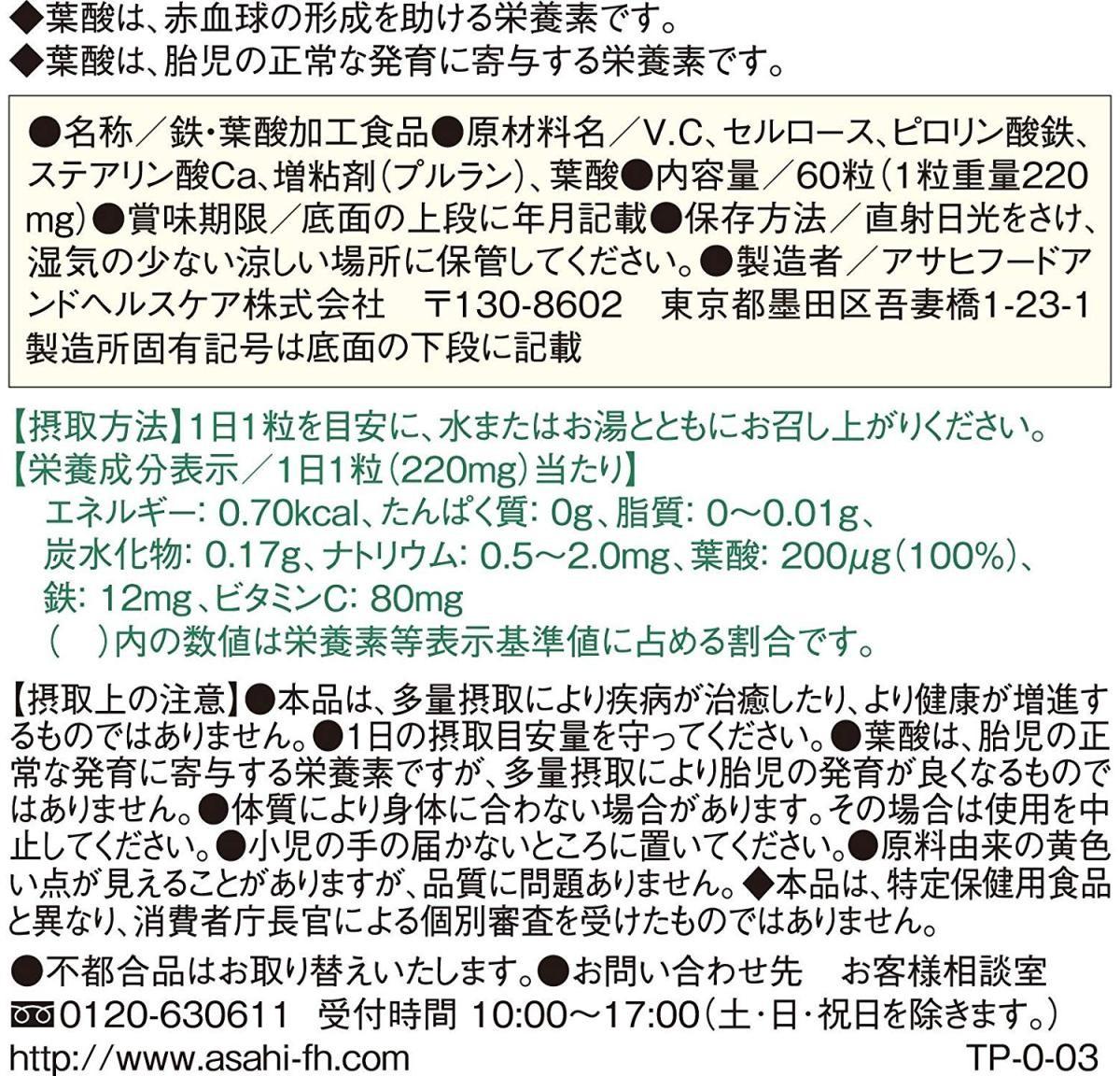アサヒ ディアナチュラ 鉄葉酸 60粒入 60日分 × 1個の商品画像 3